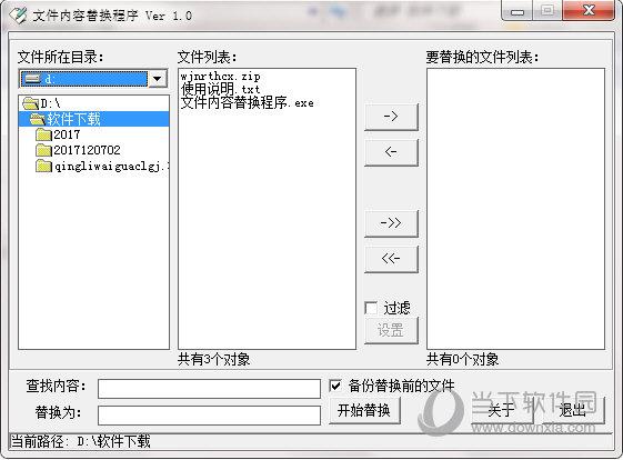 文件内容替换程序