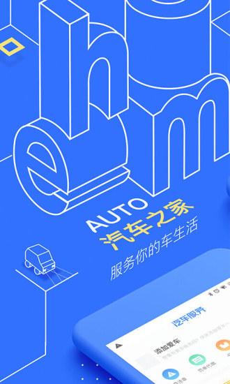 汽车之家 V8.6.6 安卓版截图1