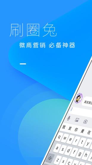 刷圈兔 V4.1.0 安卓版截图1