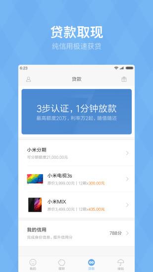 小米金融 V5.1.4 安卓版截图2