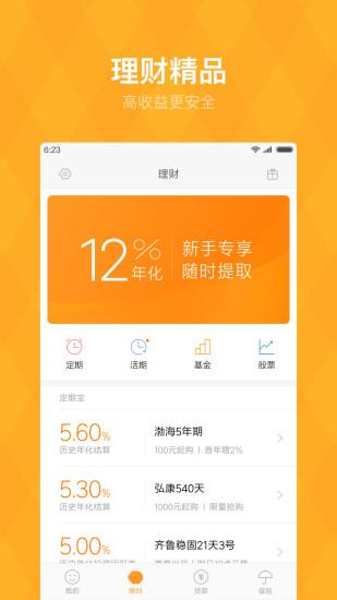 小米金融 V5.1.4 安卓版截图1
