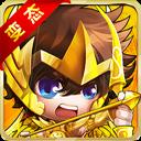 圣斗士加速版 V1.0.0 安卓版