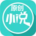 原创小说 V0.1.4 安卓版