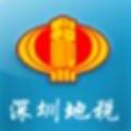 深圳地税密码卫士安全控件 V1.0.0.1 官方版