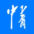 中青通 V1.0.2 苹果版