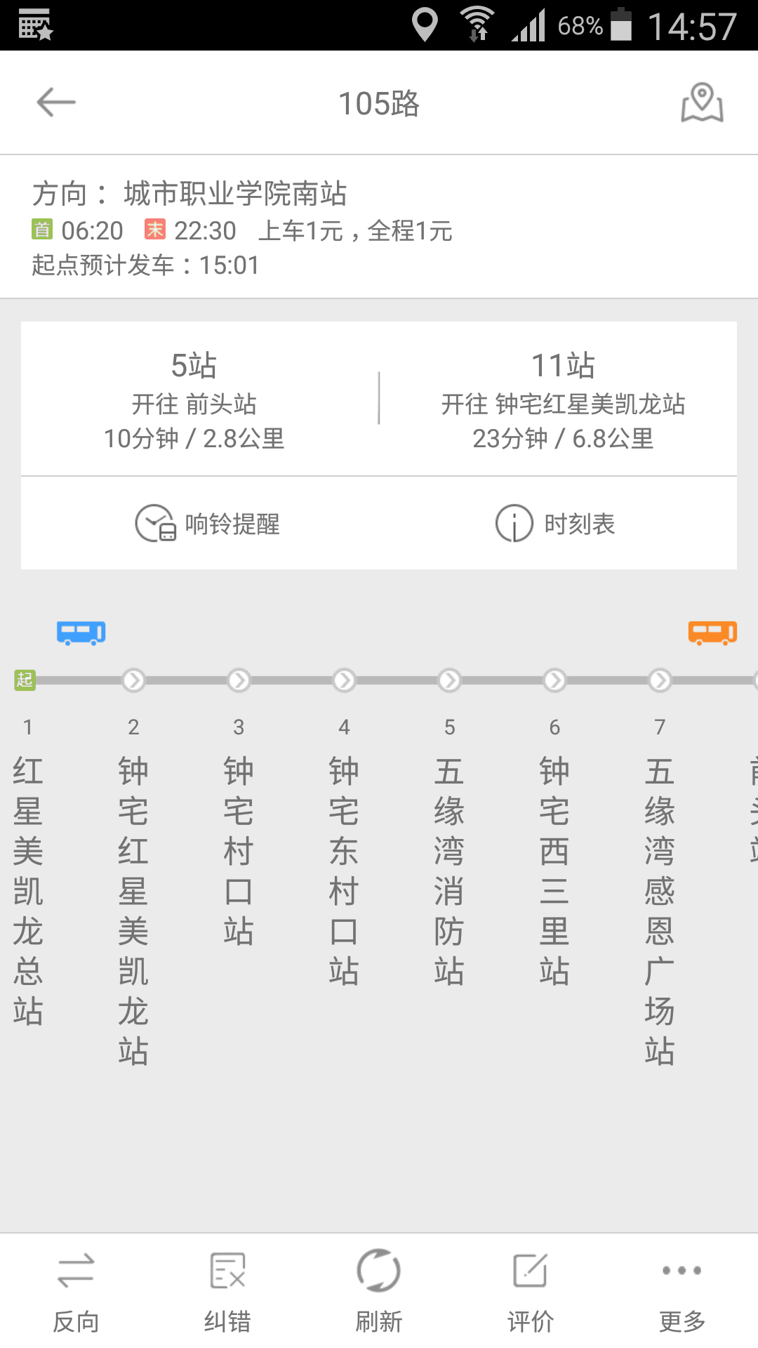 掌上公交 V2.8.5 安卓版截图5