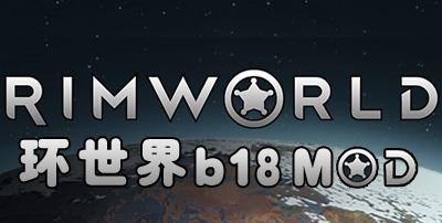 环世界b18MOD