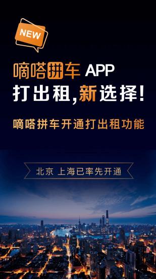 嘀嗒拼车APP V7.3.0 安卓版截图1