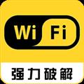 wifi密码神器 V1.1.5 安卓版