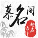 慕名阁 V1.0.5 安卓版