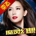 魔灵幻想满VIP版 V1.10.0 安卓版