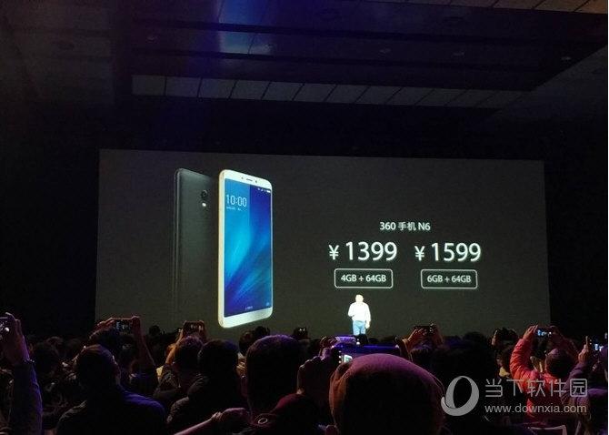 360手机发布