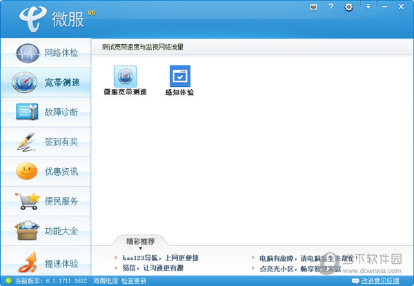 中国电信微服
