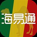 海易通 V2.3.7 安卓版