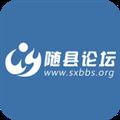随县论坛 V4.2.5 安卓版