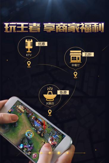 王者人生 V3.5.11 安卓版截图3