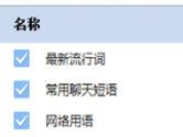 QQ输入法短语怎么设置 QQ输入法短语设置方法