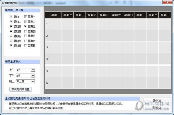 51智能排课系统大课表版