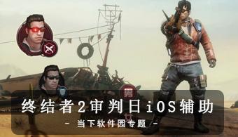终结者2审判日iOS辅助