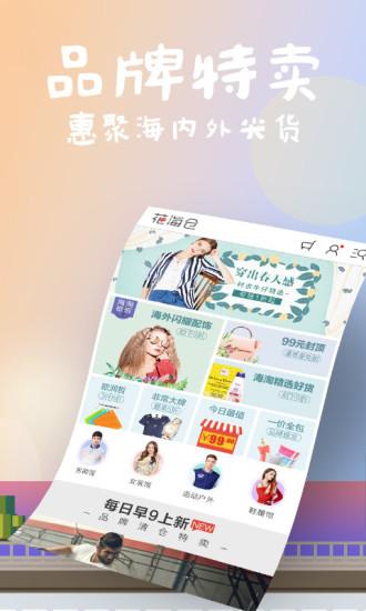 花海仓 V5.2.0 安卓版截图2