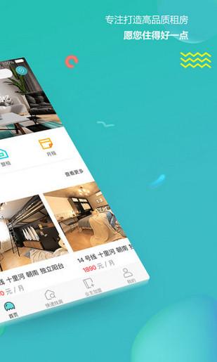 蛋壳公寓 V1.2.1 安卓版截图2