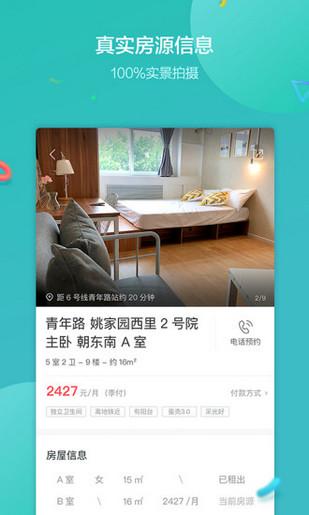 蛋壳公寓 V1.2.1 安卓版截图5