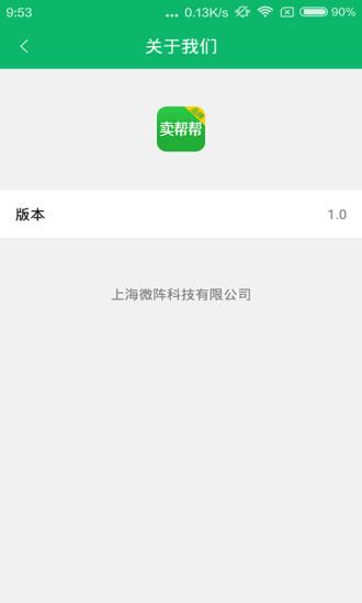 卖帮帮品牌端 V3.1.2 安卓版截图2