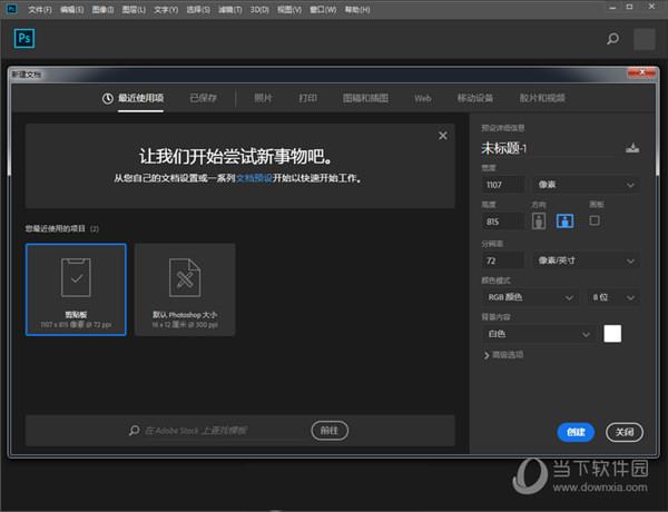 Adobe Photoshop CC2018破解版