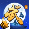 武林外传 V1.32.14 安卓版