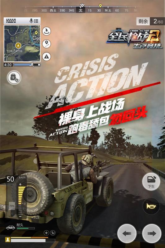 全民枪战2 V3.16.3 安卓版截图2