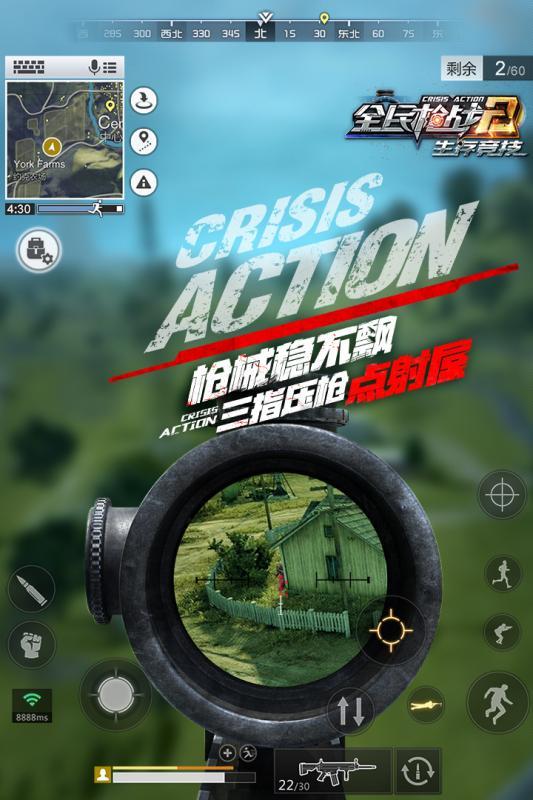 全民枪战2 V3.16.3 安卓版截图5