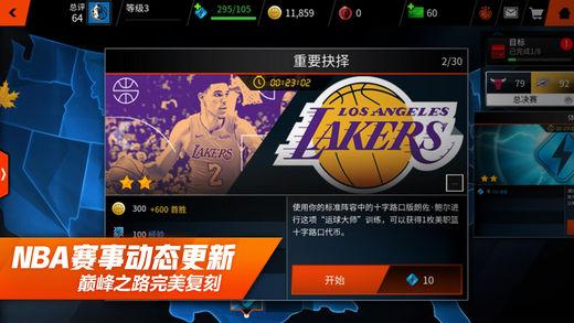 NBA LIVE V3.4.04 安卓版截图1