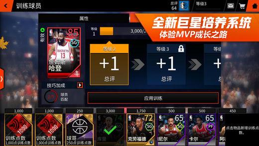 NBA LIVE V3.4.04 安卓版截图3
