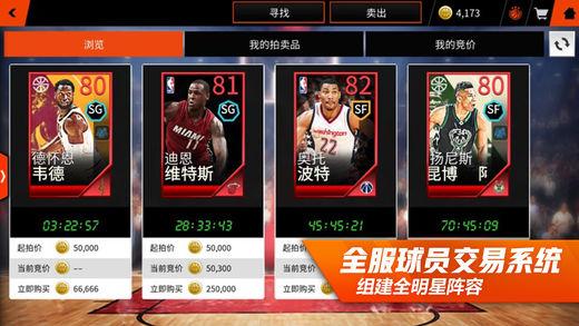 NBA LIVE V3.4.04 安卓版截图4