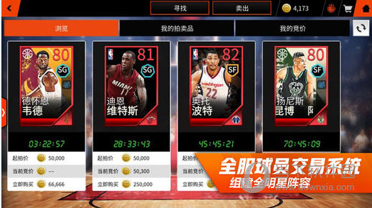 NBA LIVEapp