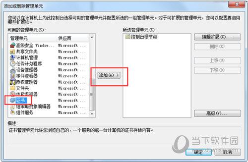搜狗浏览器证书过期解决方法2