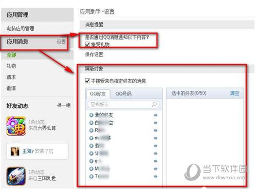 QQ空间设置应用管理