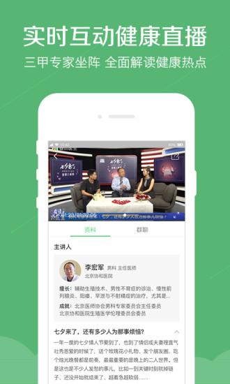 春雨医生客户端 V9.0.1 安卓版截图4