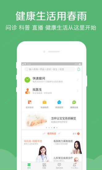 春雨医生客户端 V9.0.1 安卓版截图1