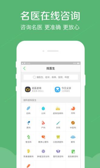 春雨医生客户端 V9.0.1 安卓版截图2