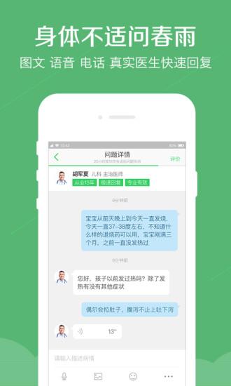 春雨医生客户端 V9.0.1 安卓版截图3