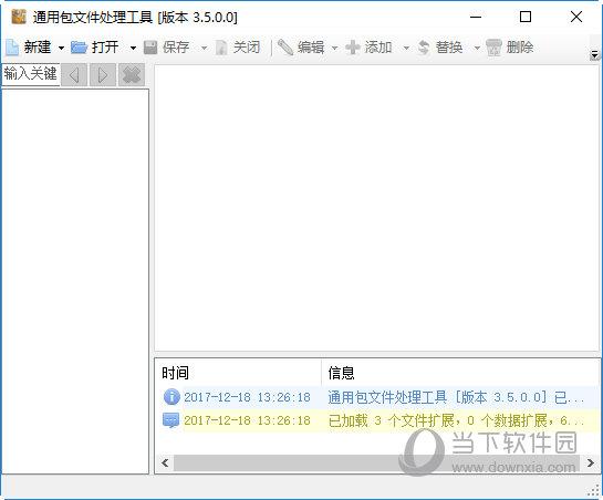 RDB打包解包工具3.5
