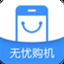 无忧购机 V1.0.1 安卓版