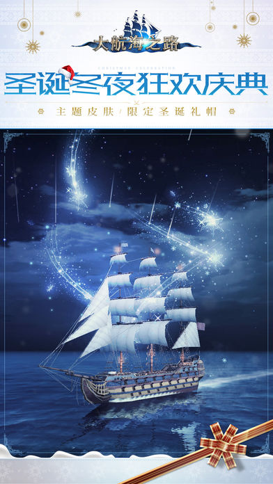 大航海之路 V1.1.15 安卓版截图2