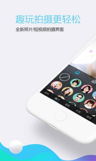 腾讯QQ手机版 V7.3.2 安卓版截图1