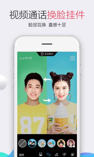 腾讯QQ手机版 V7.3.2 安卓版截图4