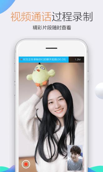 腾讯QQ手机版 V7.3.2 安卓版截图3