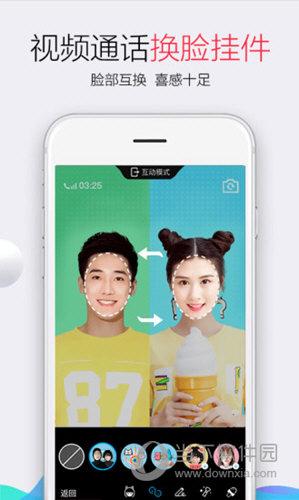手机QQ2016最新版官方下载