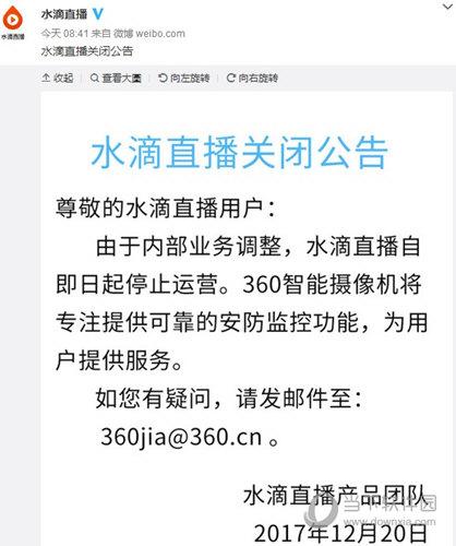 360宣布关闭水滴直播平台