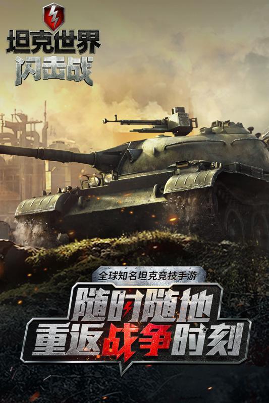 坦克世界闪击战 V4.9.0.376 安卓版截图1